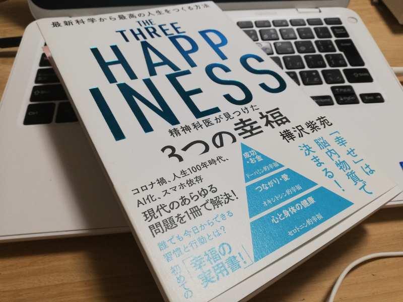 3つの幸福